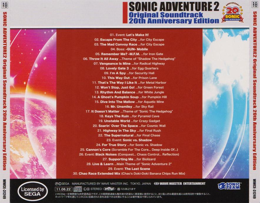 Sonic Adventure 2 Original Soundtrack 20th Anniversary